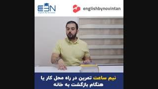 معرفی دوره آموزش زبان انگلیسی بیگ بنگ (قسمت دوم)