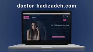 معرفی دکتر هادیزاده   فوق تخصص جراحی زیبایی ترمیمی