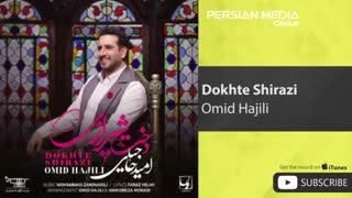 Omid Hajili - Dokhte Shirazi ( امید حاجیلی - دخت شیرازی )