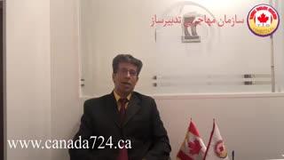 دریافت اقامت کانادا با روشهای سرمایهگذاری (پارت سوم)