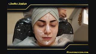 آموزش پاکسازی پوست تخصصی - آموزشگاه آرایشگری هنرآموزان ماهسان