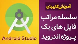آموزش کاربردی اندروید استودیو: سلسله مراتب پوشه ها و فایل های یک پروژه در نرم افزار Android Studio