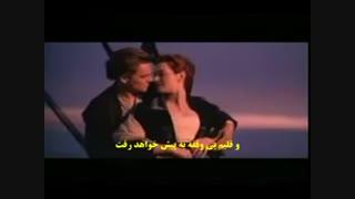 آهنگ تایتانیک با زیرنویس فارسی