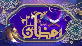 کلیپ تبریک ماه مبارک رمضان۱۳۹۹ -کلیپ تبریک ماه رمضان ۱۴۴۲