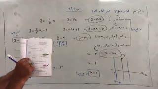ریاضی کلاس نهم، فصل ششم قسمت پنجم