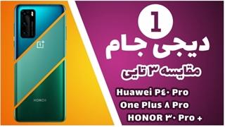 دیجی جام 1: مقایسه جذاب 3 گوشی هوشمند پرچمدارOne Plus 8 Pro vs Huawei P40 Pro vs HONOR 30 Pro Plus