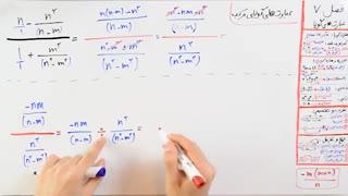 ریاضی 9 - فصل 7 - بخش 5 : عبارت های گویای مرکب