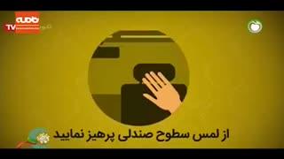 توصیه های بهداشتی هنگام استفاده از تاکسی های شهری