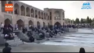 اتفاقی عجیب در پل خواجوی اصفهان
