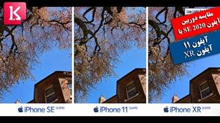 مقایسه دوربین آیفون SE 2020 با آیفون 11 و آیفون XR