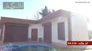 باغ ویلای 1150 متری خوش ساخت در بکه شهریار کد 410