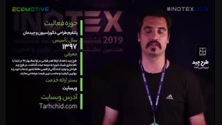 معرفی استارتاپ های حاضر در اینوتکس ۲۰۱۹ -  قسمت پانزدهم -  طرح چید