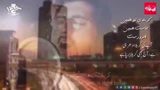 SarAnjam - Hamed Zamani | Urdu English Subtitle | حامد زمانی جدید سرانجام
