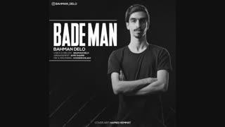 Bahman Delo – Bade Man | دانلود بهمن دلو بعد من