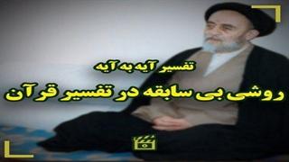 با معلمین قرآنی | علامه سید محمد حسین طباطبایی