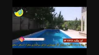 باغ ویلای 1200 متری در ملارد باغستان کد 1313