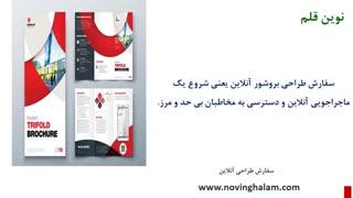 سفارش طراحی بروشور الکترونیکی