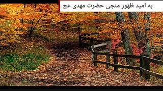 شعر و ترانه سلطان بی همتا(امام زمان)
