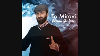 Arman Shakiba – To Miravi (Remix) | ریمیکس جدید آرمان شکیبا به نام تو میروی