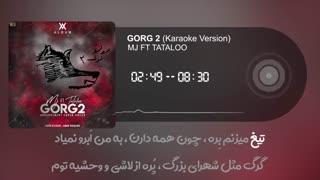امیر تتلو - گرگ 2-نسخه بی کلام _Amir tataloo Gorg 2 karaoke
