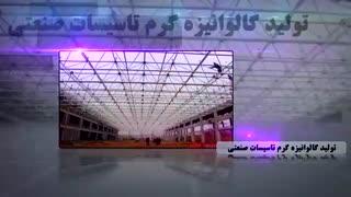 معرفی صنایع گالوانیزه روی پوشان قزوین