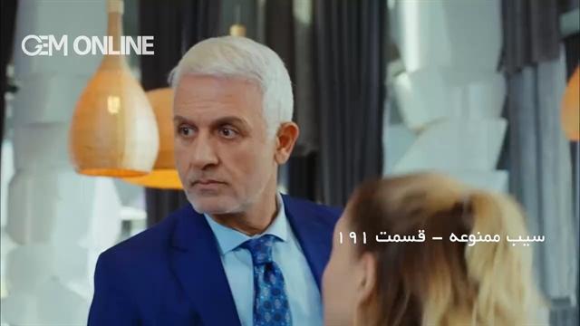 دانلود سریال سیب ممنوعه قسمت 191 با دوبله فارسی سریال ترکی Yasak Elma نماشا