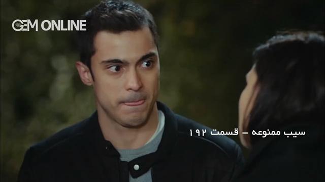 قسمت 192 سیب ممنوعه دوبله فارسی سریال نماشا