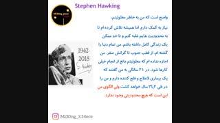 استیون هاوکینگ