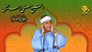 تلاوة رائعة من سورة طه | الشیخ مصطفى اسماعیل | تلاوة من إستودیو