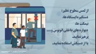 راه پیشگیری از ابتلا به کرونا در اتوبوس های شهری...