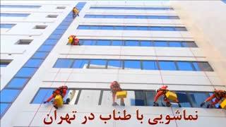 نماشویی  ساختمان در تهران،نماشویی،نماشویی باطناب