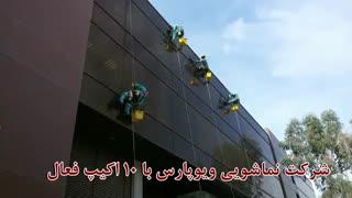 شستشوی نمای ساختمان با طناب،شستشو نما در تهران