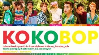 EXO (엑소) - ko ko bop (Color Coded Lyrics Per/Rom/Han) ویدیو لیریک اهنگ کوکوباپ اکسو