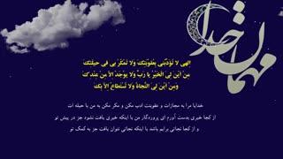 دعای ابوحمزه ثمالی با صدای دلنشین محسن فرهمند