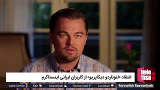 انتقاد «لئوناردو دیکاپریو» از کاربران ایرانی اینستاگرم