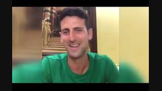 پیغام نواک جوکوویچ مرد شمارۀ 1 تنیس جهان،  برای آرات حسینی