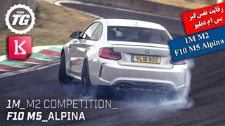 رقابت نفس گیر بی ام دبلیو 1M، M2، Alpina، F10 M5 در برنامه Top Gear