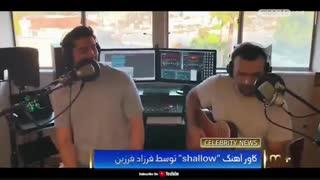 بازتاب خبری اجرای لایو قطعه Shallow از فرزاد فرزین
