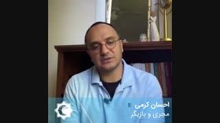 احسان کرمی به کمپین «بچه های آسمان را قرنطینه نکنیم» پیوست