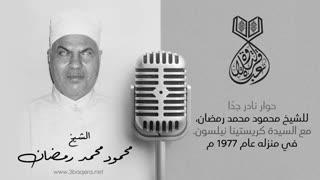شیخ محمود محمد رمضان/از خود می گوید ! حوار نادر فی منزله 1977 م