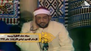 شیخ محمد احمد بسیونی - تلاوت نادر ویدیویی