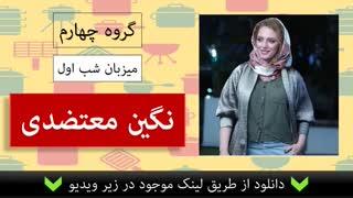 دانلود فصل 4 مسابقه شام ایرانی به میزبانی سرکار خانم نگین معتضدی