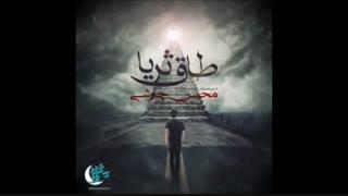 آهنگ جدید محسن چاوشی بنام طاق ثریا | mp4
