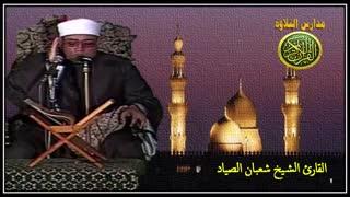 قران المغرب 21 رمضان 1441 الشیخ شعبان الصیاد تلاوة من سورة ال عمران والحشر والقصار نوادر