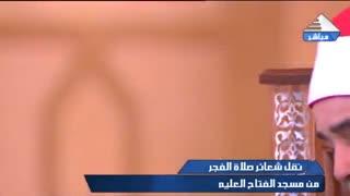 الشیخ محمود محمد الخشت | قرآن الفجر 22 رمضان 1431 بمسجد الفتاح العلیم _ 15-5-2020