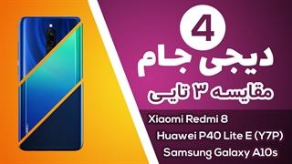 دیجی جام 4: مقایسه گوشیهای اقتصادی Xiaomi Redmi 8 Vs Huawei Y7p(P40 lite e) Vs Samsung Galaxy A10s