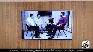 حسن ریوندی - خنده دار ترین کلیپ های طنز ریوندی