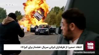 انتقاد «سمیر» از طرفداران ایرانی سریال «هشدار برای کبرا ۱۱»