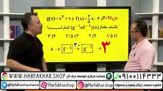 تدریس مبحث ترکیب توابع ریاضیات حرف آخر استاد منتظری با الگوی ماشین قسمت 1