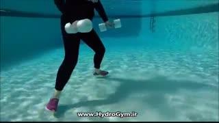 فیلم آموزش حرکات مخصوص ورزش با دمبل در استخر